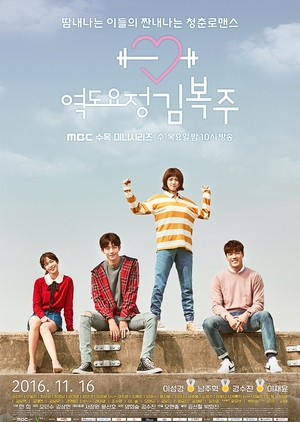 image of drama Weightlifting Fairy, Kim Bok Joo (2016) [KDRAMA]